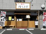 Tsukiusagi_2