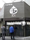 Gyoku