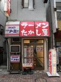 Takashiya