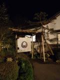 Iwabuchi
